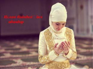 Ислам дініндегі әйел адамдар