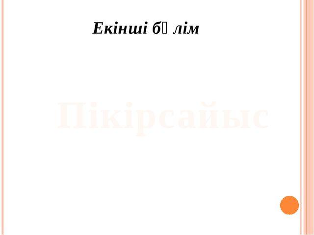 Екінші бөлім Пікірсайыс
