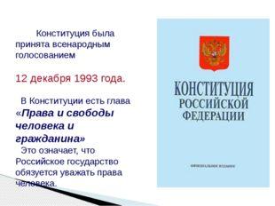 Конституция была принята всенародным голосованием 12 декабря 1993 года. В Ко
