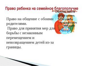Право ребенка на семейное благополучие Право на общение с обоими родителями.