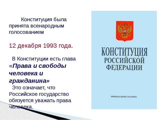 Конституция была принята всенародным голосованием 12 декабря 1993 года. В Ко...