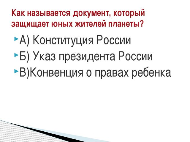А) Конституция России Б) Указ президента России В)Конвенция о правах ребенка...