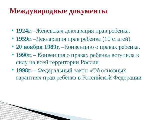 1924г. –Женевская декларация прав ребенка. 1959г. –Декларация прав ребенка (1...