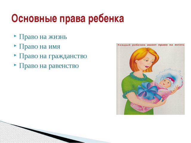 Право на жизнь Право на имя Право на гражданство Право на равенство Основные...