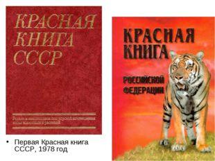 Первая Красная книга СССР, 1978 год