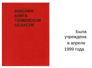 Была учреждена в апреле 1999 года