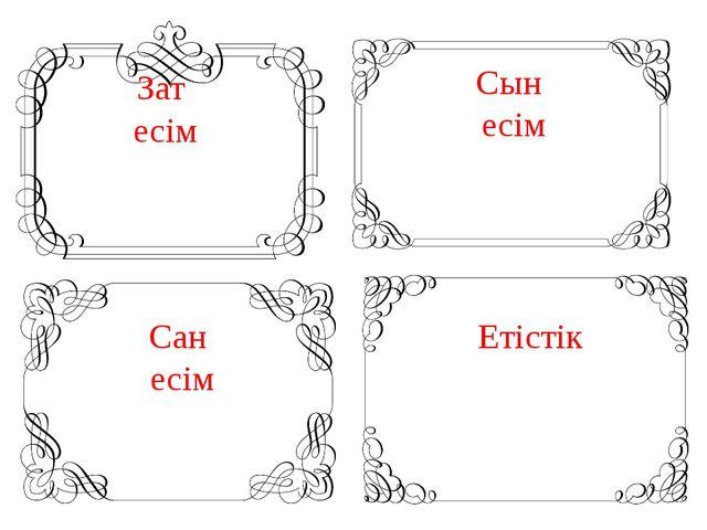 "Презентация на тему ""Етістік"" (3 класс)"