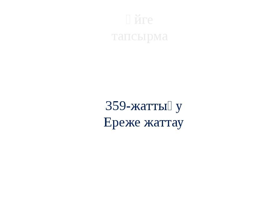 Үйге тапсырма 359-жаттығу Ереже жаттау