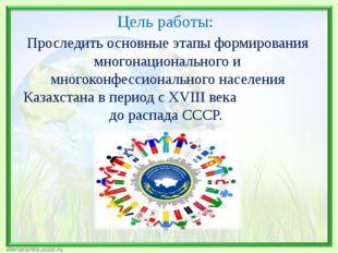 Цель работы: Проследить основные этапы формирования многонационального и мно