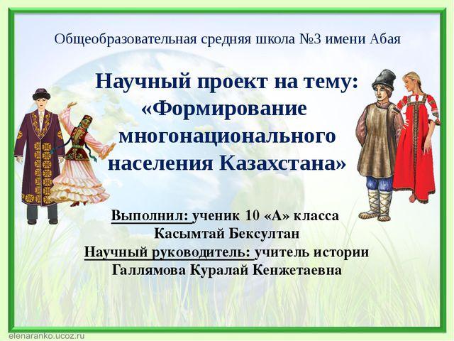 Научный проект на тему: «Формирование многонационального населения Казахстана...