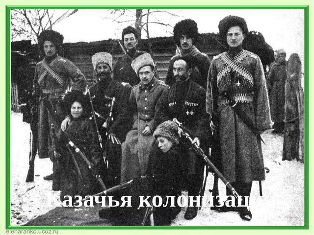 Казачья колонизация