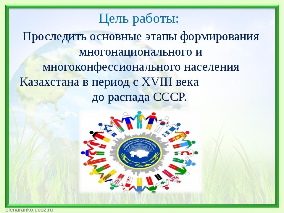 Цель работы: Проследить основные этапы формирования многонационального и мно...