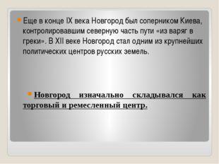 Еще в конце IX века Новгород был соперником Киева, контролировавшим северную