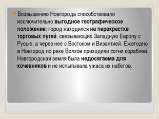 Возвышению Новгорода способствовало исключительно выгодное географическое по