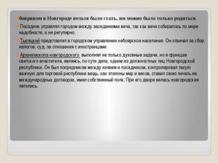 боярином в Новгороде нельзя было стать, им можно было только родиться. Посад