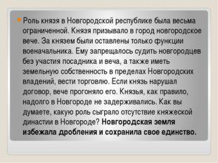 Роль князя в Новгородской республике была весьма ограниченной. Князя призыва