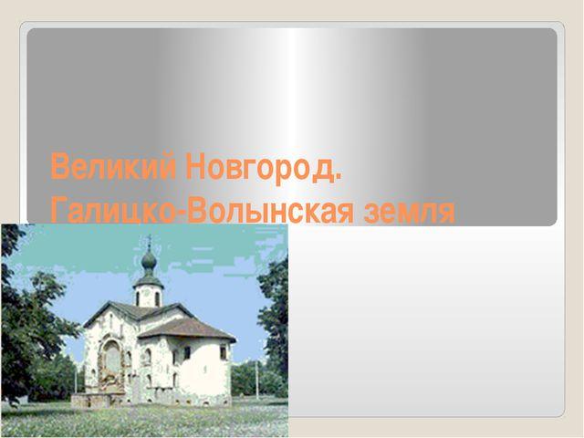 Великий Новгород. Галицко-Волынская земля