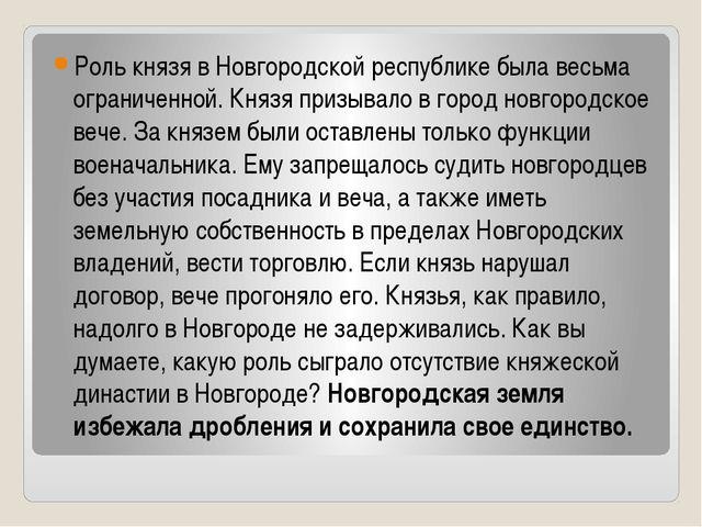 Роль князя в Новгородской республике была весьма ограниченной. Князя призыва...