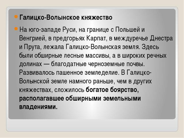 Галицко-Волынское княжество На юго-западе Руси, на границе с Польшей и Венгр...