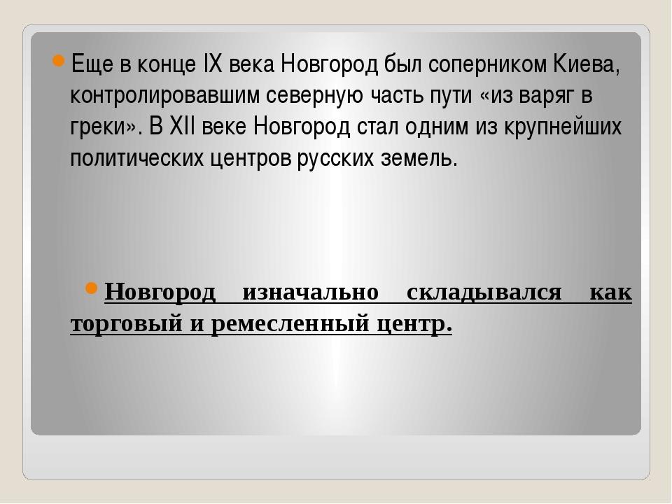 Еще в конце IX века Новгород был соперником Киева, контролировавшим северную...