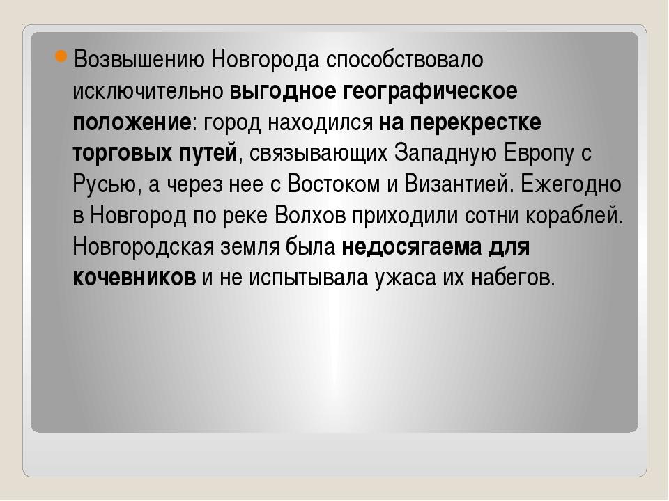 Возвышению Новгорода способствовало исключительно выгодное географическое по...