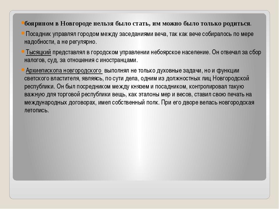 боярином в Новгороде нельзя было стать, им можно было только родиться. Посад...