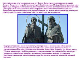 Из исторических источников мы знаем, что братья были родом из македонского го