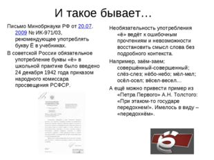 И такое бывает… Письмо Минобрнауки РФ от20.07.2009№ ИК-971/03, рекомендующе