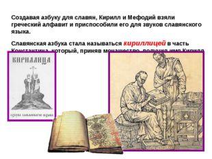 Создавая азбуку для славян, Кирилл и Мефодий взяли греческий алфавит и приспо