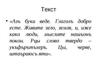 Текст «Азъ буки веде. Глаголъ добро есте. Живите зело, земля, и, иже како люд