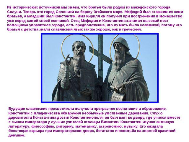 Из исторических источников мы знаем, что братья были родом из македонского го...