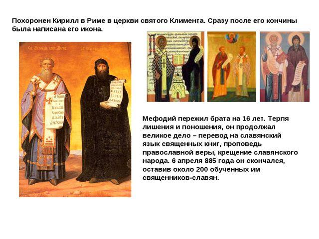 Похоронен Кирилл в Риме в церкви святого Климента. Сразу после его кончины бы...