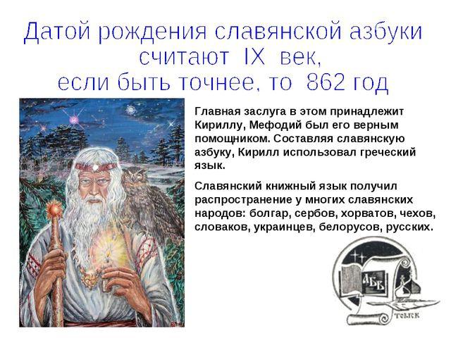 Главная заслуга в этом принадлежит Кириллу, Мефодий был его верным помощником...