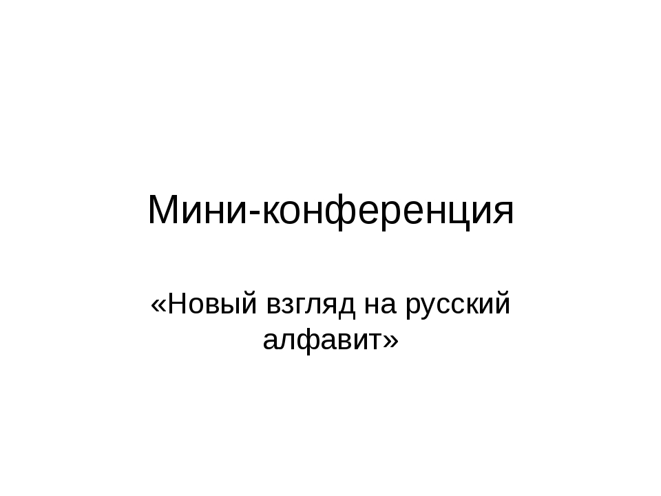 Мини-конференция «Новый взгляд на русский алфавит»