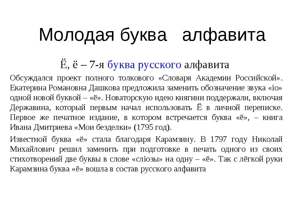Молодая буква алфавита Ё, ё – 7-ябукварусского алфавита Обсуждался проект п...