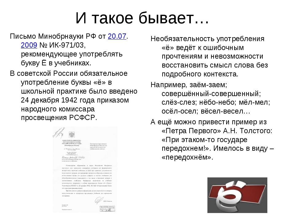 И такое бывает… Письмо Минобрнауки РФ от20.07.2009№ ИК-971/03, рекомендующе...