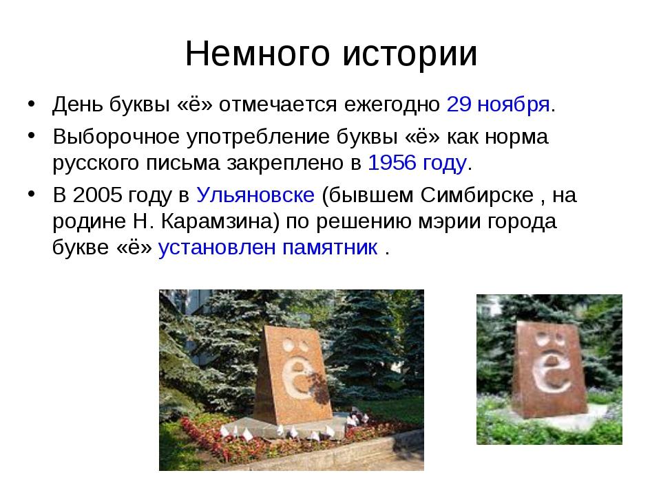 Немного истории День буквы «ё» отмечается ежегодно29 ноября. Выборочное упот...