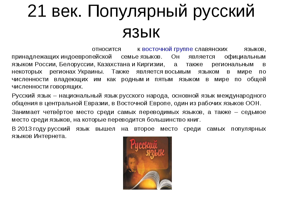 21 век. Популярный русский язык Ру́сский язы́к относится квосточной группе...