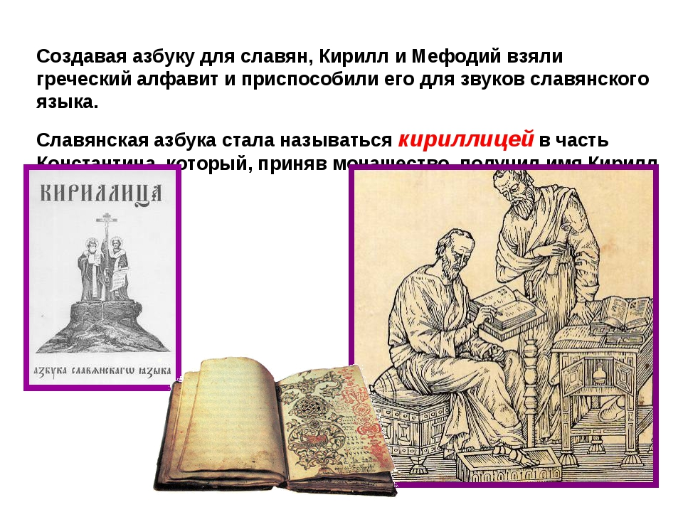 Создавая азбуку для славян, Кирилл и Мефодий взяли греческий алфавит и приспо...
