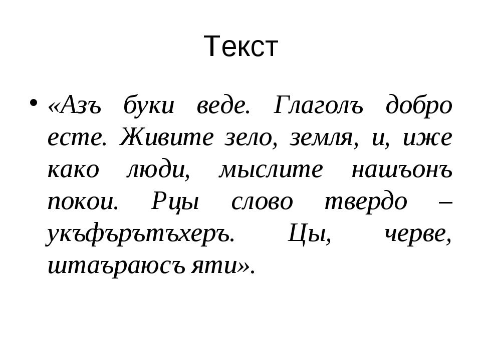 Текст «Азъ буки веде. Глаголъ добро есте. Живите зело, земля, и, иже како люд...