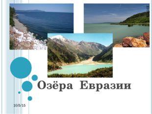 Озёра Евразии