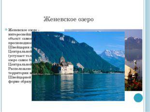 Женевское озеро Женевское озеро - интереснейший природный объект: самое крупн