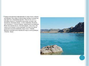 Первая письменная информация об озере была собрана китайцами. Весь мир за пре