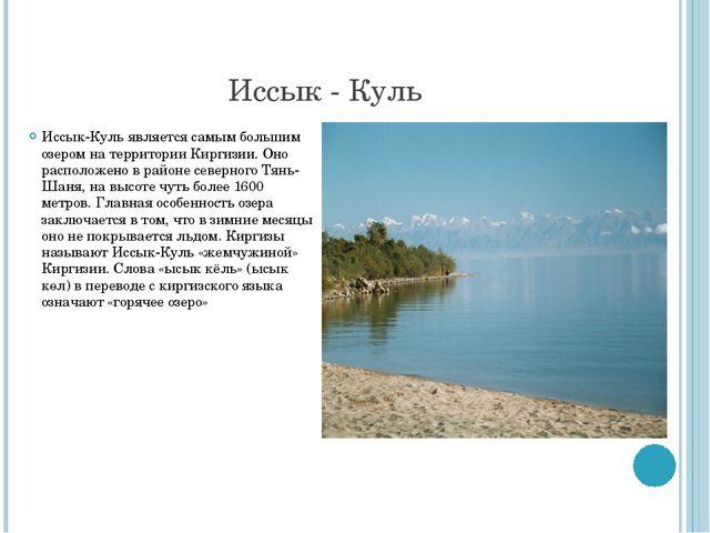 Иссык - Куль Иссык-Куль является самым большим озером на территории Киргизии....