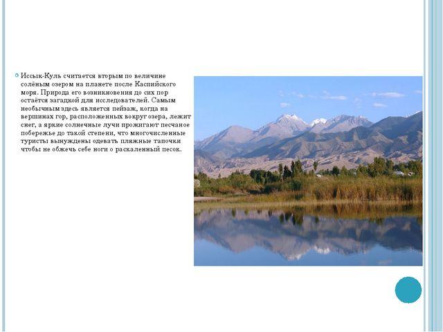 Иссык-Куль считается вторым по величине солёным озером на планете после Каспи...