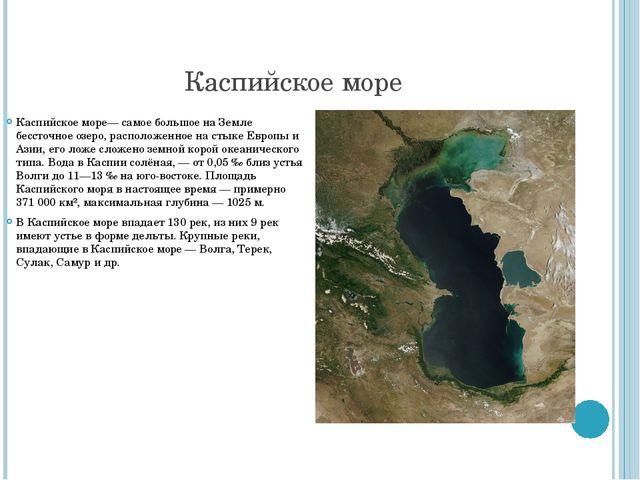 Каспийское море Каспийское море— самое большое на Земле бессточное озеро, рас...