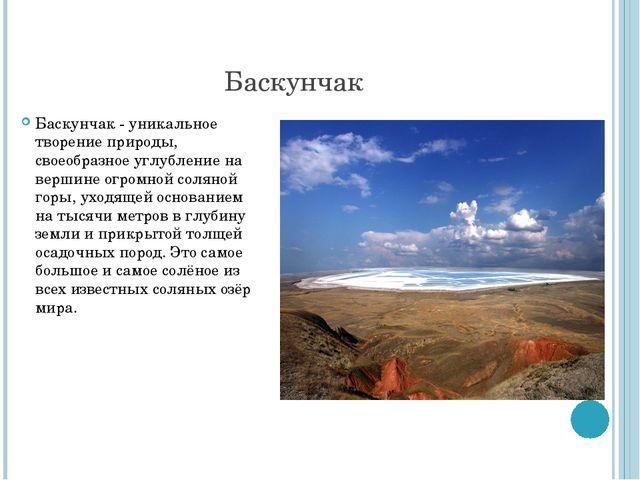 Баскунчак Баскунчак - уникальное творение природы, своеобразное углубление на...