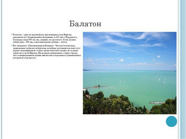Балатон Балатон – одно из крупнейших пресноводных озер Европы, находится на С...