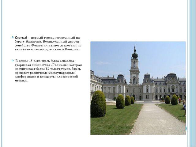 Кестхей – первый город, построенный на берегу Балатона. Великолепный дворец с...