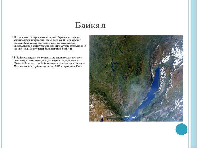 Байкал Почти в центре огромного материка Евразия находится узкий голубой полу...